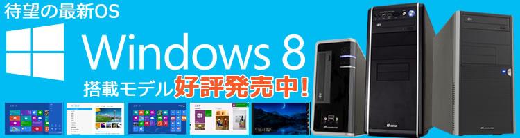 Windows8搭載モデル シリーズラインナップ