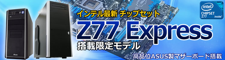 Z77搭載限定モデル シリーズラインナップ