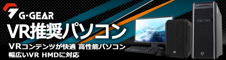 VR推奨パソコン シリーズラインナップ