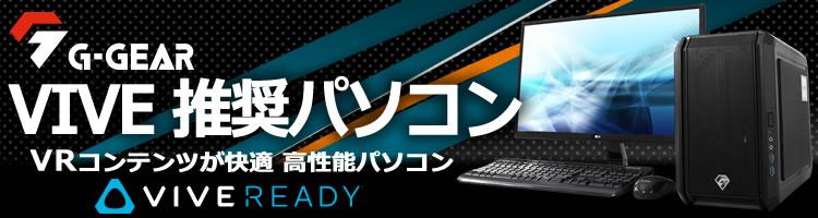G-GEAR 「VIVE 推奨」 シリーズラインナップ