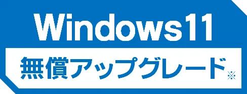 Windows11 無償アップグレード