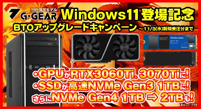 ツクモ「Windows 11登場記念BTOアップグレードキャンペーン」ゲーミングPCのG-GEARなどが対象
