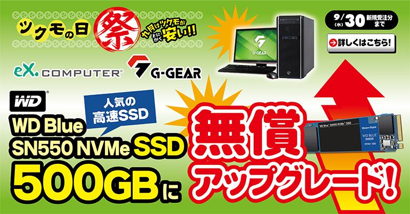ツクモの日 無償アップグレードキャンペーン 9/30まで!BTO・ゲーミングパソコンのNVMe SSDに無償アップグレード!