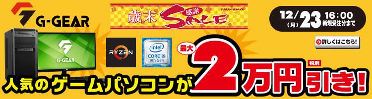 人気のゲームパソコンが最大2万円引きキャンペーン!
