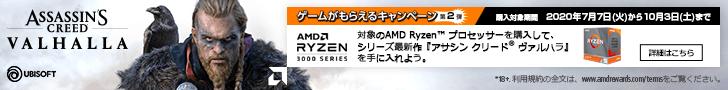 AMD CPU ゲームがもらえるキャンペーン第2弾
