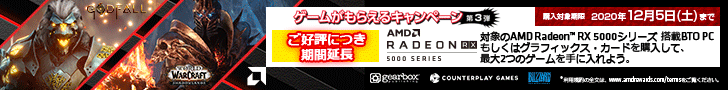 AMD Radeon ゲームがもらえるキャンペーン第3弾