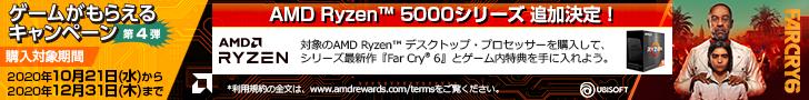 AMD Ryzenプロセッサー ゲームがもらえるキャンペーン第4弾