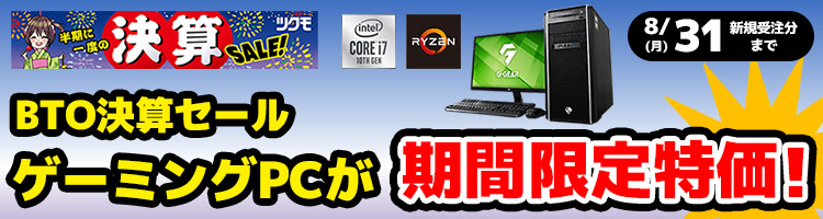 ツクモ「BTO決算セール」ゲーミングPC・BTOパソコンがセール(8月31日まで)