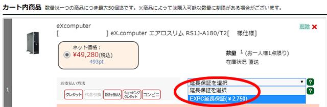 EXPC延長保証