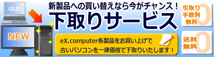 eX.computer �����T�[�r�X�J�n�I