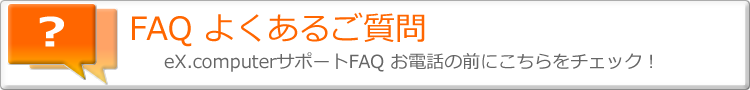 FAQ eX.computerサポート情報 TOP